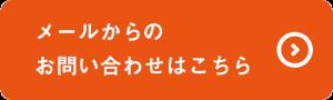 瓦外壁リフォーム工事なら100%自社施工のさなだ瓦店_石川県津幡町の瓦屋さん_お問い合わせ076-288-5595