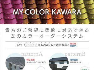 三州瓦製造販売鶴弥マイカラーカワラ_瓦のカラーオーダーシステム