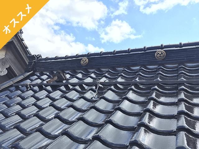 日本瓦_屋根材の種類_石川県津幡町の瓦外壁リフォーム工事さなだ瓦店