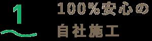さなだ瓦店は100%自社施工_瓦外壁リフォーム工事なら石川県津幡町さなだ瓦店