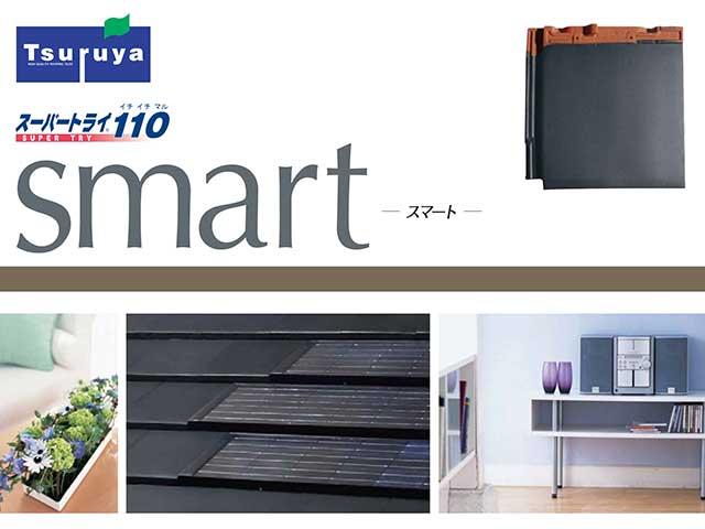 三州瓦製造販売鶴弥スマート_スーパートライ110