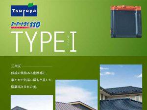 三州瓦製造販売鶴弥タイプ1_スーパートライ110