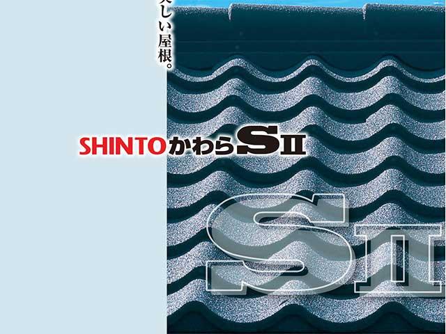 新東株式会社 SHINTO ROOFING TILLES KAWARA-SⅡ