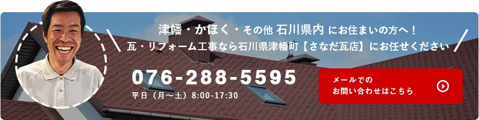 瓦外壁リフォーム工事さなだ瓦店_石川県津幡町の瓦屋さん_お問い合わせ076-288-5595