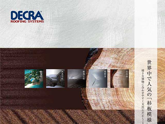 DECRA ROOFING SYSTEM 杉板調屋根 コロナ(CORONA)