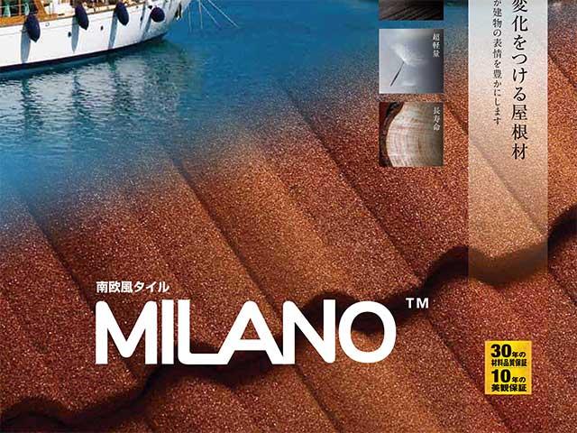 DECRA ROOFING SYSTEM 南欧風タイル屋根 デクラミラノ(DECRA Milano)
