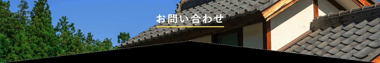さなだ瓦店へのお問い合わせ_瓦外壁リフォーム工事さなだ瓦店_石川県津幡町(076-288-5595)