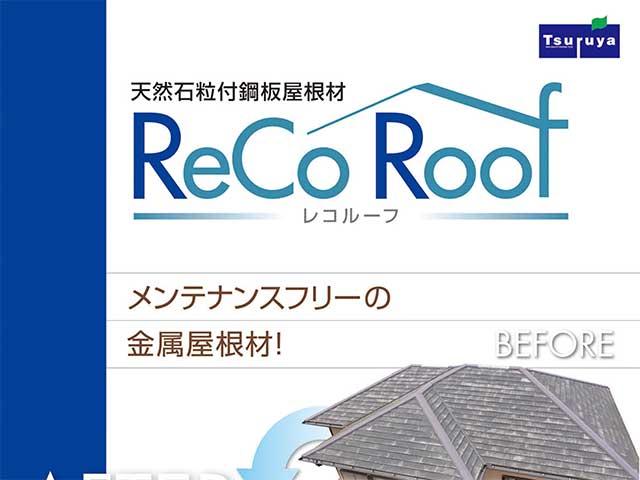 三州瓦製造販売鶴弥ReCoRoof(レコルーフ)