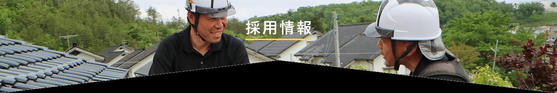 さなだ瓦店の採用情報_瓦外壁リフォーム工事さなだ瓦店_石川県津幡町(076-288-5595)
