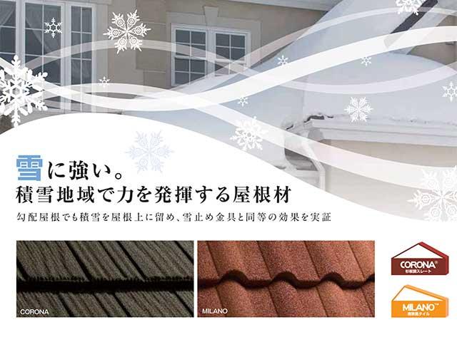 DECRA ROOFING SYSTEM 雪に強い。積雪地域で力を発揮する屋根材