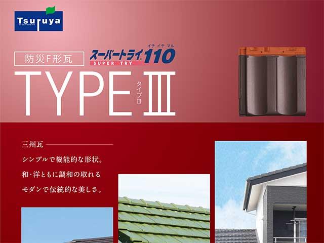 三州瓦製造販売鶴弥スーパートライ110_TYPE3