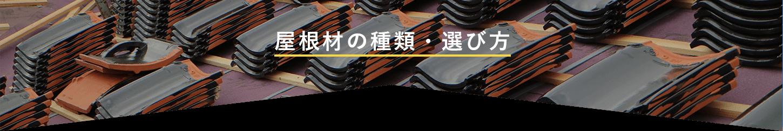 屋根材の種類と選び方_瓦外壁リフォーム工事さなだ瓦店_石川県津幡町(076-288-5595)