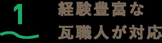 さなだ瓦店は経験豊富な瓦職人が対応_瓦外壁リフォーム工事なら石川県津幡町さなだ瓦店
